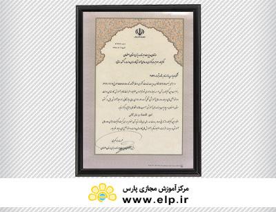 مجوز کارمندان دولت از سازمان مدیریت و برنامه ریزی استان اصفهان