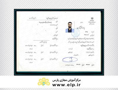 مجوز انتشارات پارسیان دانش پندار