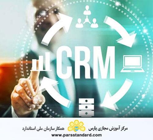 استاندارد مدیریت ارتباط با مشتری CRM
